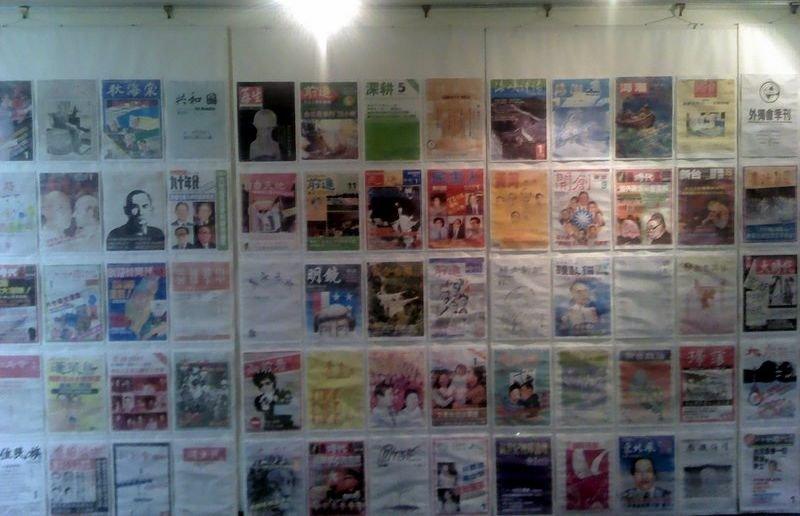 臺灣戒嚴時期各種短命的黨外雜誌(IsaacMao/flickr/維基百科)
