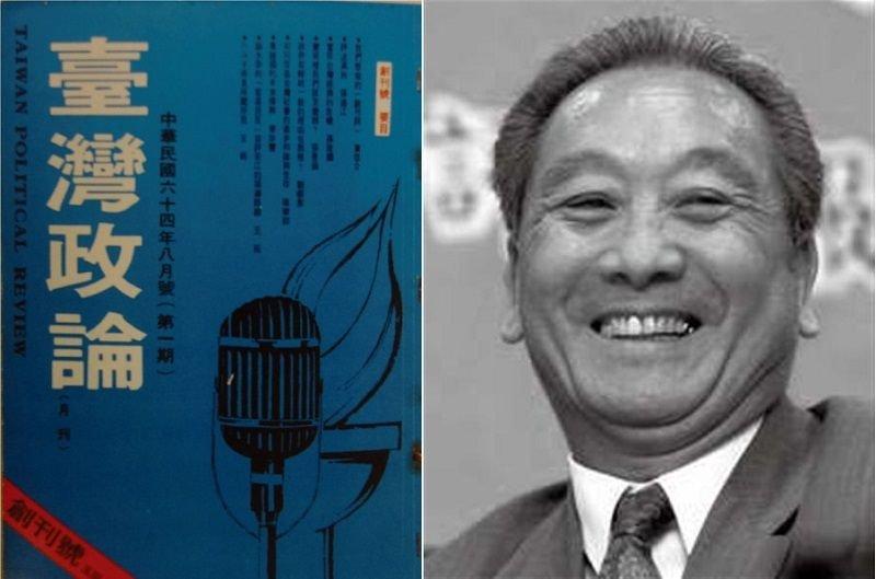 台灣政論(允晨提供)與創辦人康寧祥。