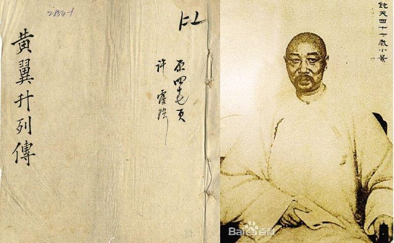 外曾祖父黃翼升是長江水師提督,圖中是黃翼升四十七歲升下獨子,高興之餘所作的自畫像。(作者提供)