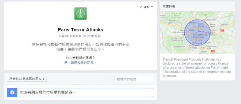 用戶能利用臉書開設的安全通報功能,標示「安全」報平安(取自facebook).png