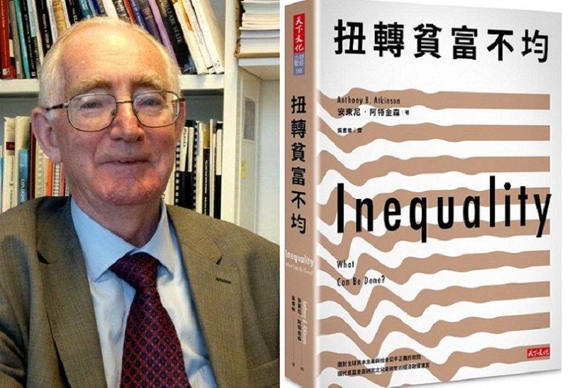 安東尼‧阿特金森和他的著作《扭轉貧富不均》中文版(天下文化)