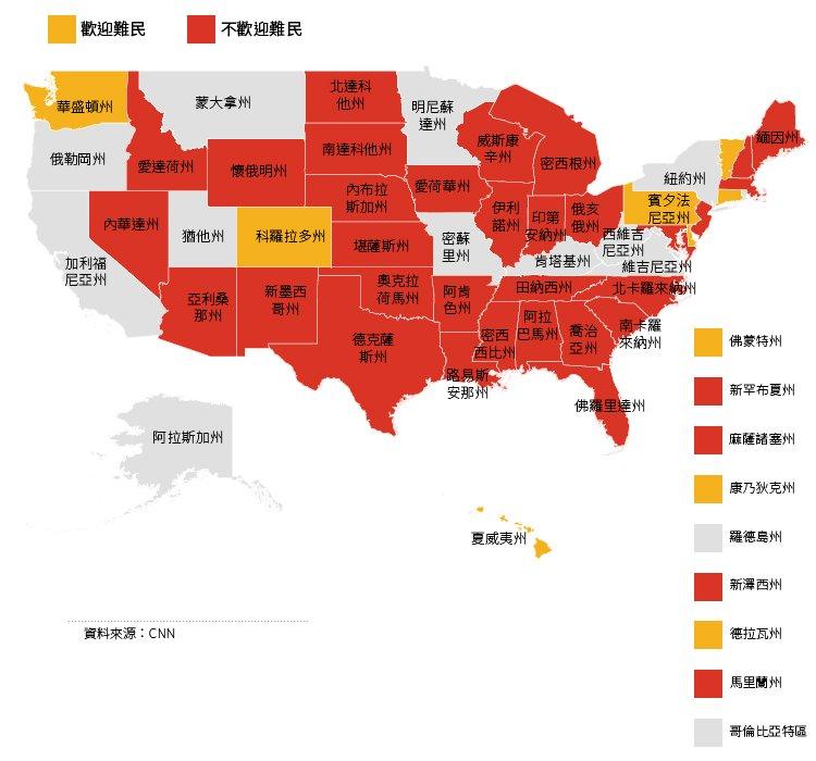 美國表態收容難民與否各州示意圖(至17日晚間)