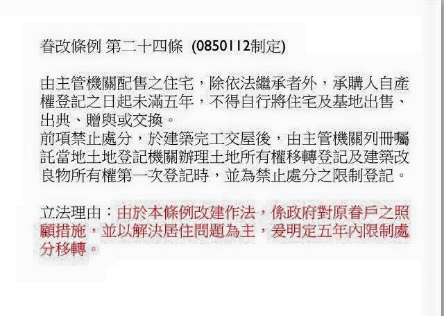 「眷村改建條例」第24條內文。(取自段宜康臉書)