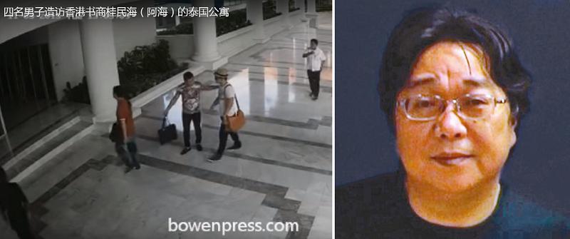 香港書店老闆桂民海(右) 離奇失聯,左圖為出現在桂民海泰國公寓的四名男子(博訊視頻截圖)