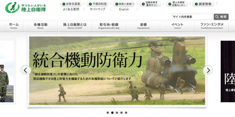 陸上自衛隊官網首頁。