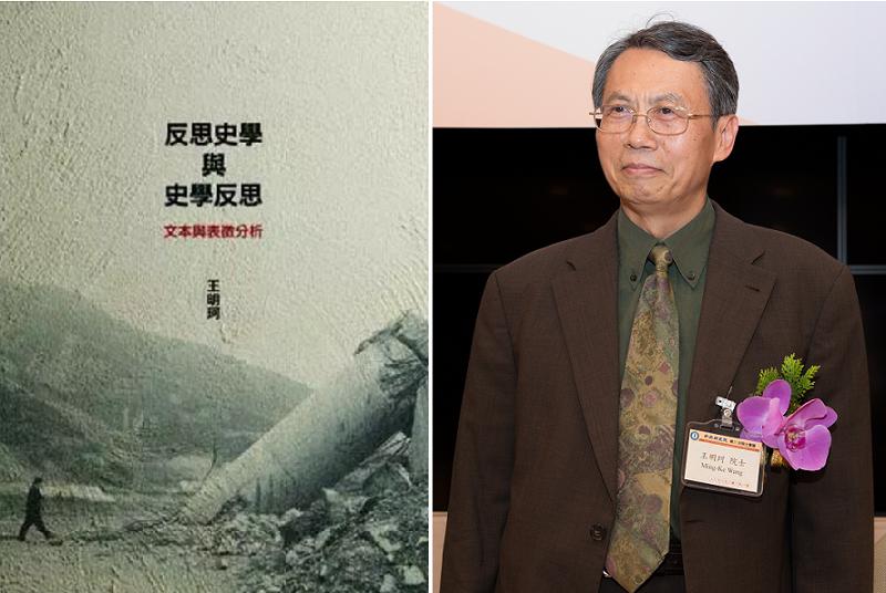 中研院士王明珂與其著作《反思史學與史學反思─文本與表徵分析》(允晨出版)