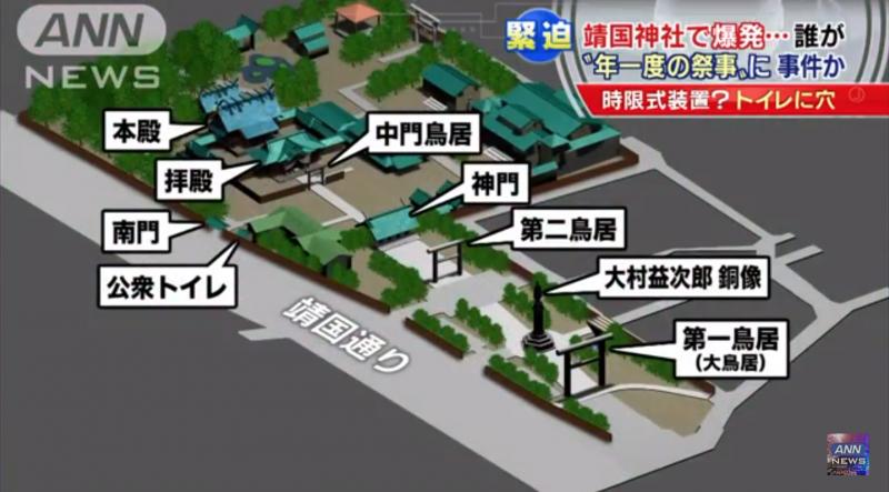 2015靖國神社男廁爆炸。
