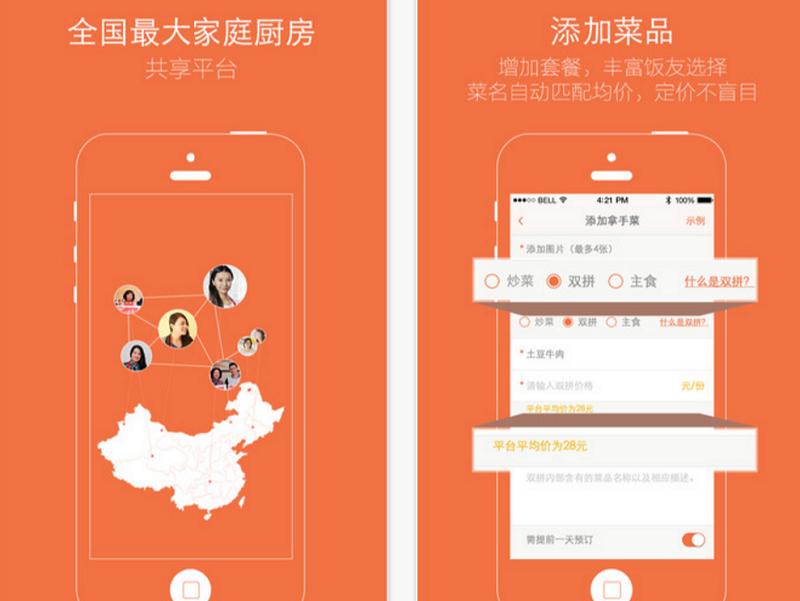 中國大陸的家庭廚房共享平台。(APP截圖)