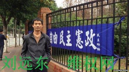 中國維權人士劉遠東。(取自維權網)