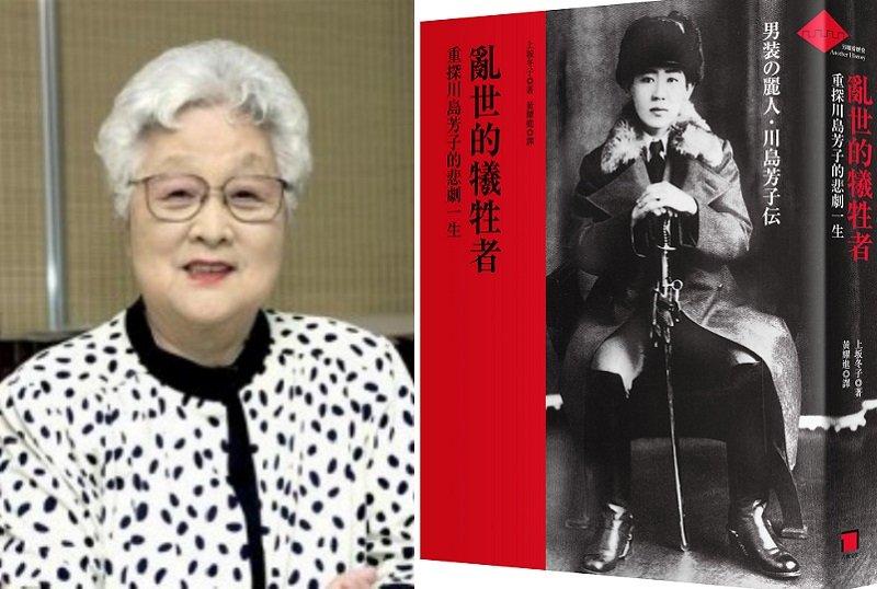 曾為李登輝寫過《虎口的總統》的日本作家上坂冬子,與她的著作《亂世的犧牲者:重探川島芳子悲劇的一生》(八旗文化)