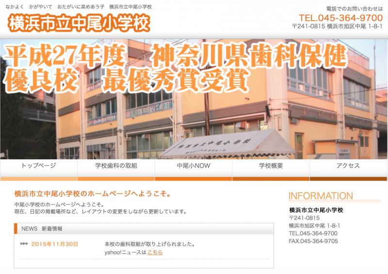 橫濱市立中尾小學在首頁上驕傲地標示,他們是齒科保健全縣最優秀學校。