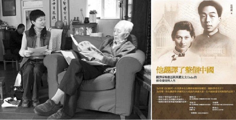 范瑋麗(左)與楊憲益,以及著作《他翻譯了整個中國:翻譯家楊憲益與英籍妻子Gladys的傳奇愛情與人生》(蔚藍文化)。
