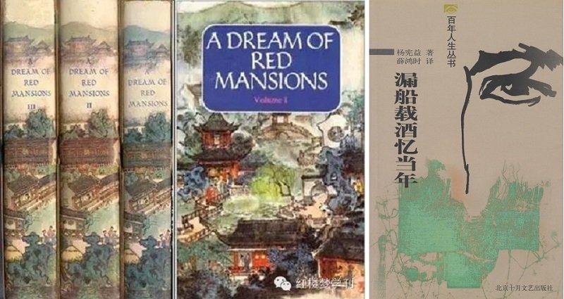 楊憲益與載乃迭夫妻合譯的英文版《紅樓夢》三卷;及楊憲益的自傳《漏船載酒憶當年》。