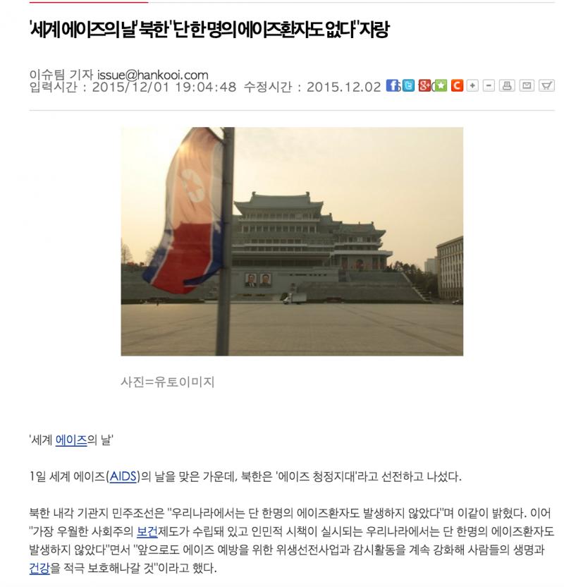 北韓宣稱該國已經是「無愛滋病」的驕傲國度。(翻攝網路)