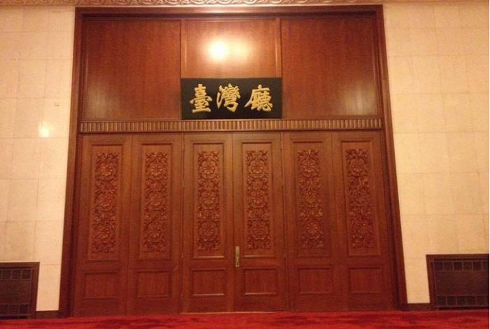 臺灣廳,作者攝於北京市中國人民大會堂
