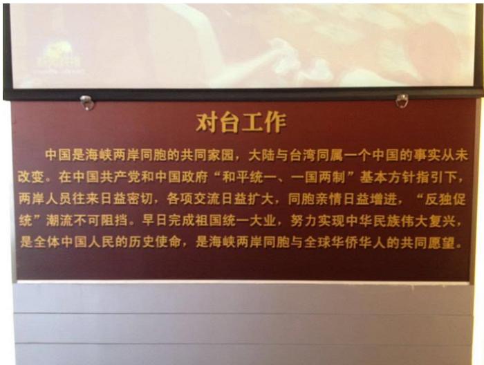 中國對臺工作宣導,作者攝於廣東省廣州市中共三大會址紀念館