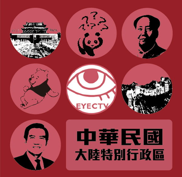 FB粉絲專頁「眼球中央電視台」,也是誕生自某場兩岸青年交流活動中(臉書)