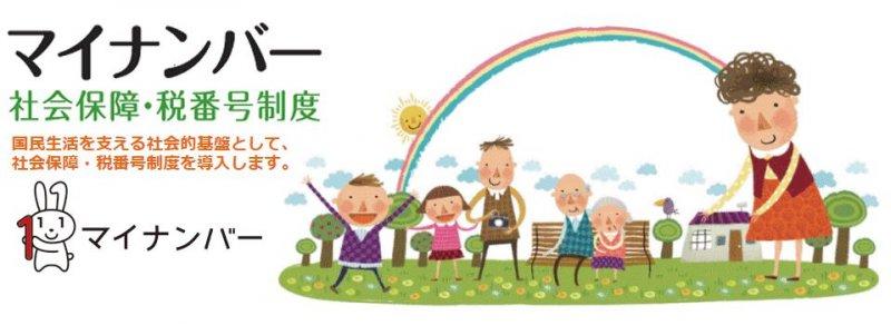 日本政府於2013年立案的「My number」制度。(翻攝日本內閣官房官網)