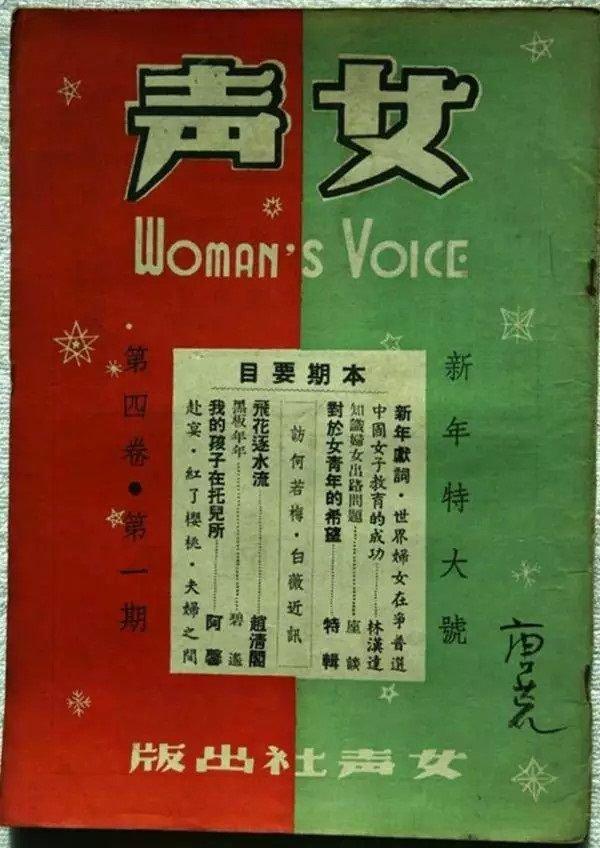 關露辦的女聲雜誌封面。(作者提供)
