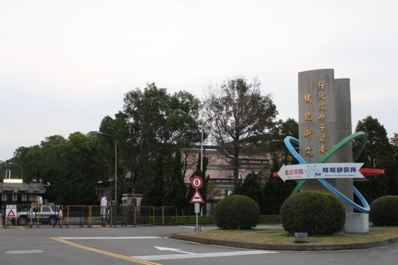 20161206-原能會核能研究所。(方炳超攝)