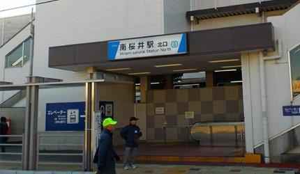 南櫻井站的巴士乘車處