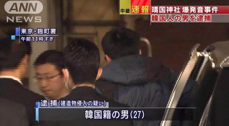 日本警方於9日上午逮捕南韓籍的全姓嫌犯。(翻攝影片)