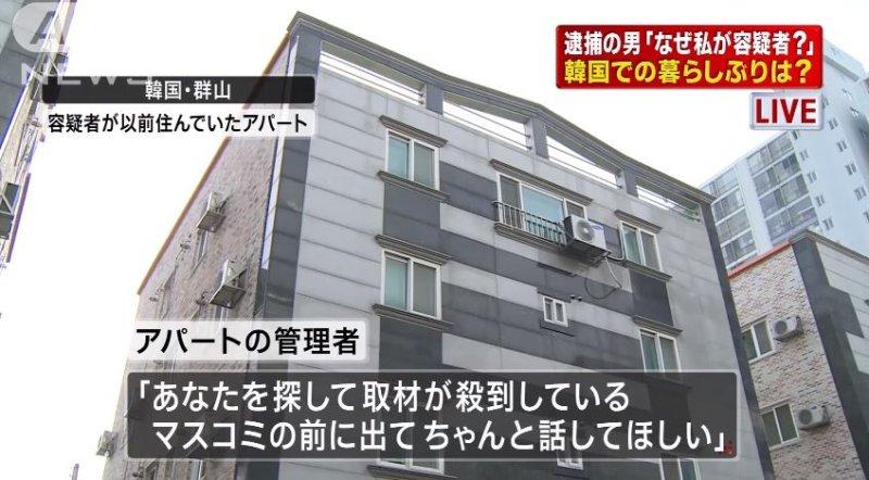 全嫌於南韓全羅北道群山市的公寓。(翻攝影片)