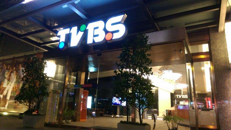 TVBS電視台(風傳媒)