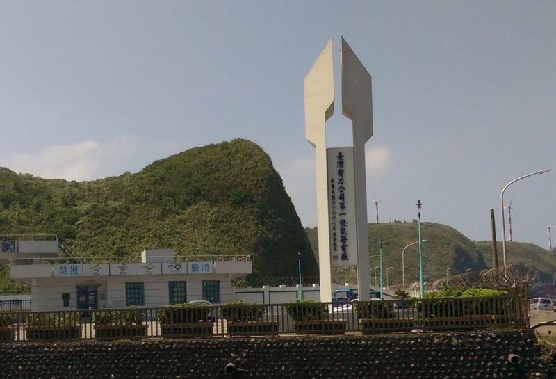 台電核一廠(風傳媒)