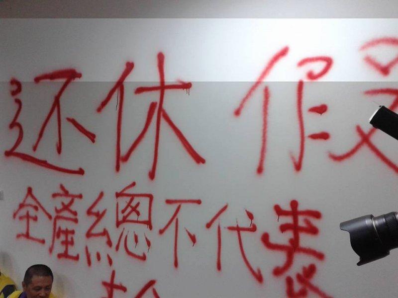 2016工鬥連線15日突襲勞動部,30多位成員占領大廳約1個小時,在1樓櫃檯、走廊以紅漆噴上「假保障真砍休假」、「還我七日休假」等字句。(取自桃市產總臉書)