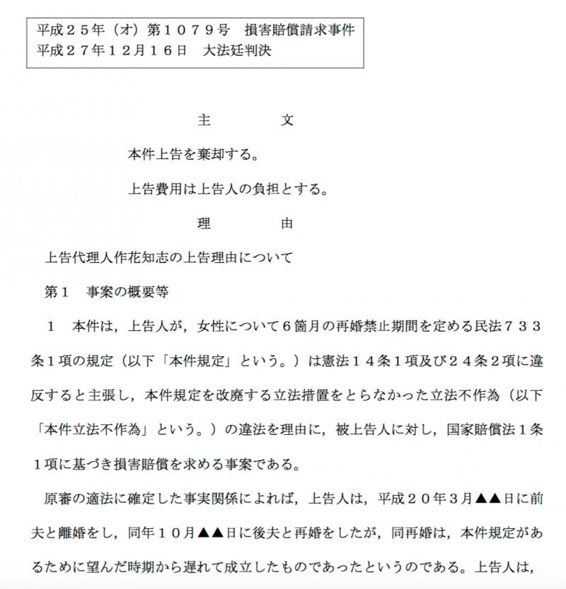 日本最高法院 再婚期間限制 違憲