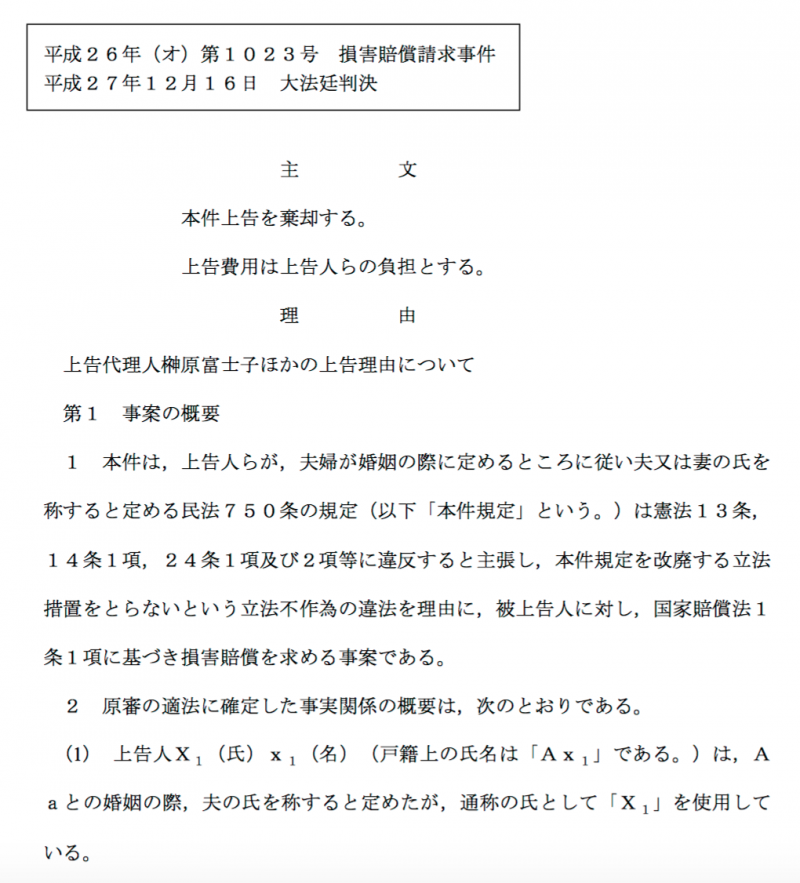 日本最高法院 夫妻同姓 合憲