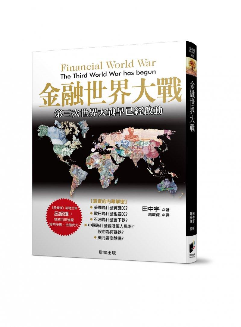 金融世界大戰立體書封.jpg