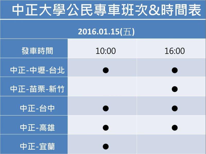 20151222-SMG0045-010-中正大學公民專車-擷取自中正大學學生會臉書.jpg