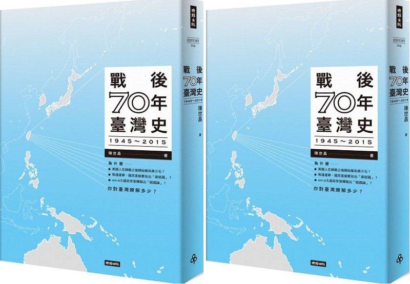 陳世昌新作《戰後70年台灣史》(時報出版)