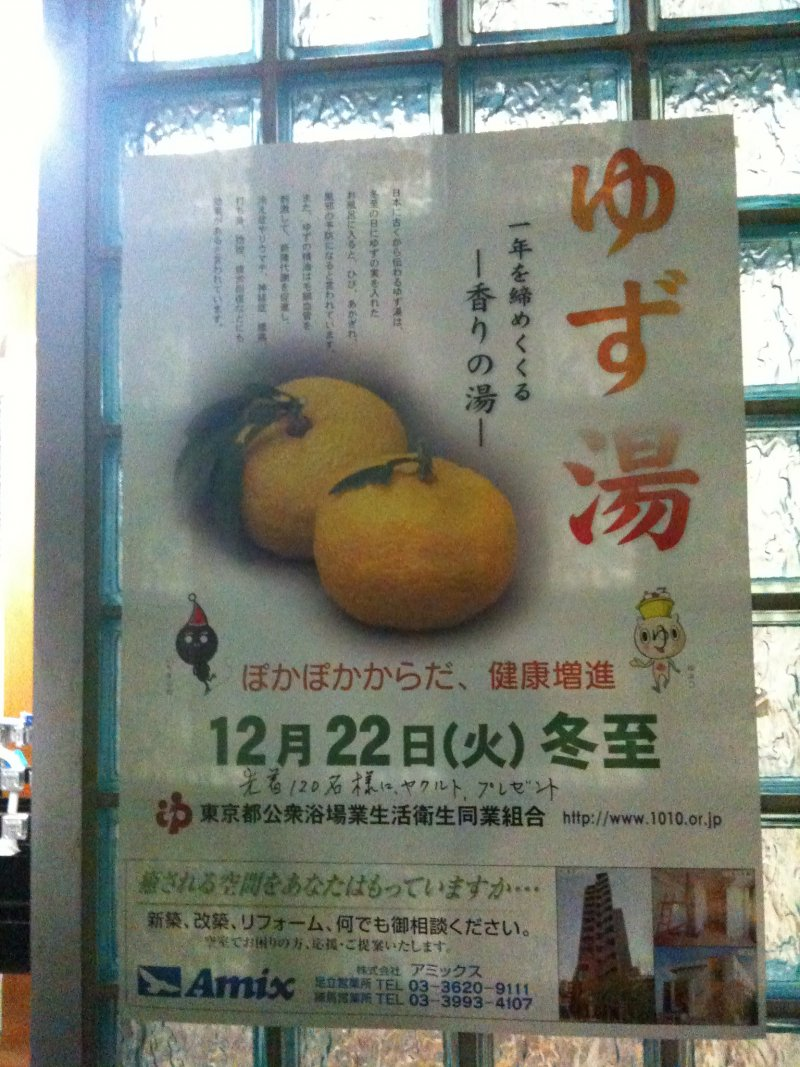 許多大眾浴場也會推出柚子湯,方便獨居族。(圖/Tatsuo Yamashita@Flickr)
