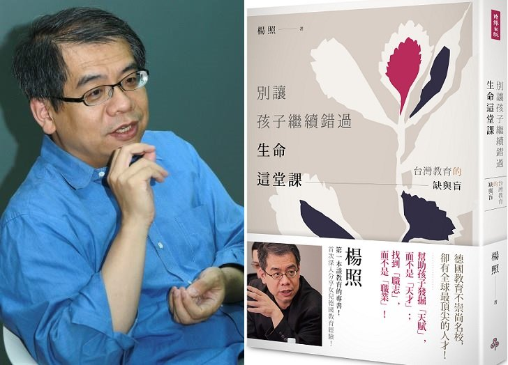 作者楊照(林奕華攝/取自楊照臉書)與其新作《別讓孩子繼續錯過生命這堂課》(時報出版)