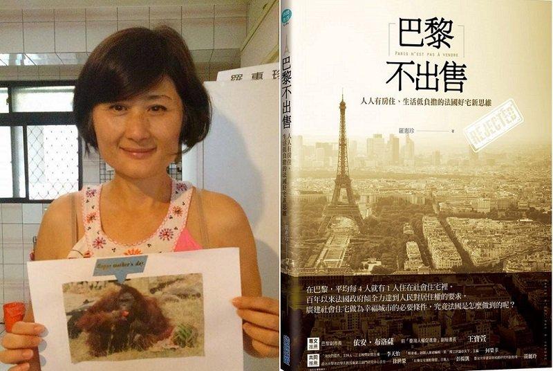 羅惠珍(Siaoyang Che/取自羅惠珍臉書)與《巴黎不出售》(尖端出版)。
