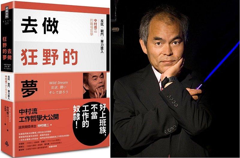 諾獎得主中村修二與他的著作《去做狂野的夢》(時報出版)
