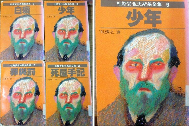 真假難辨,左圖中的右邊兩本是耿濟之的,左邊兩本不是。1986年遠景版的《少年》,真的是耿濟之譯本,如實署名(右)。(作者提供)
