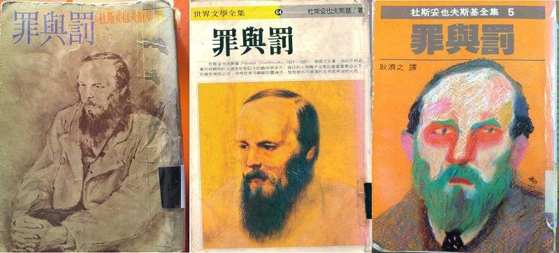 1977年遠行版,不著譯者,實為汪炳焜譯本(左)。1986年書華版,署名「書華編輯部」,也是汪炳焜譯本(中)。1986年遠景版,首度署名「耿濟之」譯,實為汪炳焜版(右)。(作者提供)