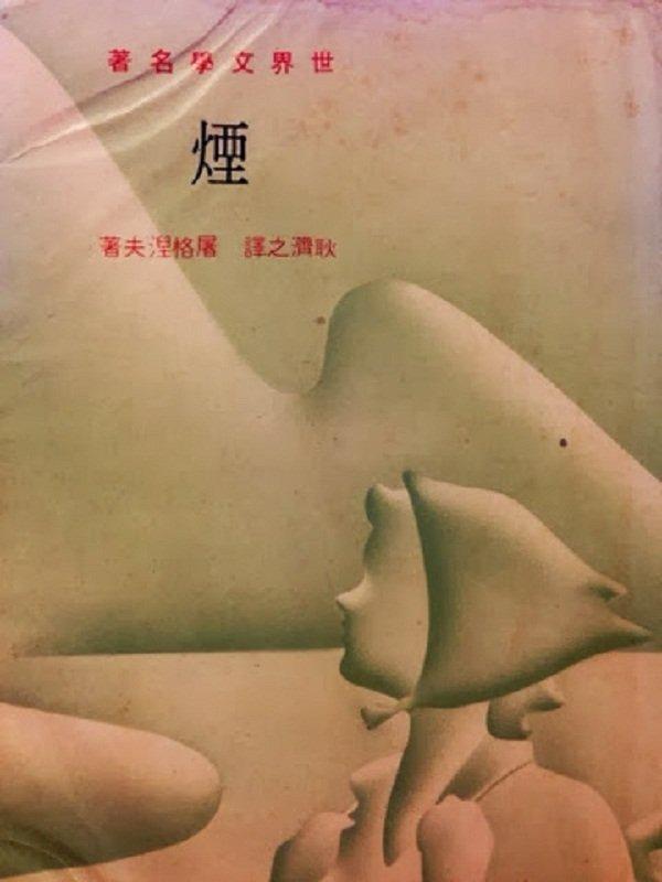 1973年台南東海出版社的《煙》,署名「耿濟之」譯,其實是陸蠡的譯作(1940)。(作者提供)
