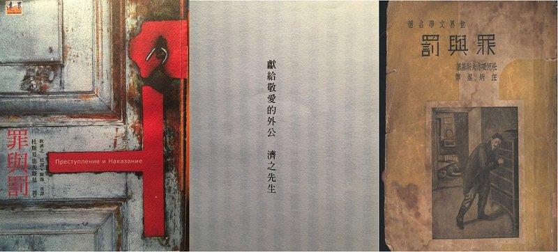 2012年遠景出版的《罪與罰》,署名「耿濟之 原譯,陳逸重譯」,其實是汪炳焜譯本(左)。2012遠景版扉頁題獻耿濟之(中)。1936年上海啟明出版的汪炳焜譯本,是遠景版的來源(右)。(作者提供)