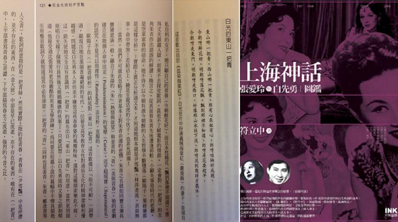 符立中所著《上海神話》一書中,對白先勇引用〈東山一把青〉這首歌有精采的解讀。(作者翻攝提供)