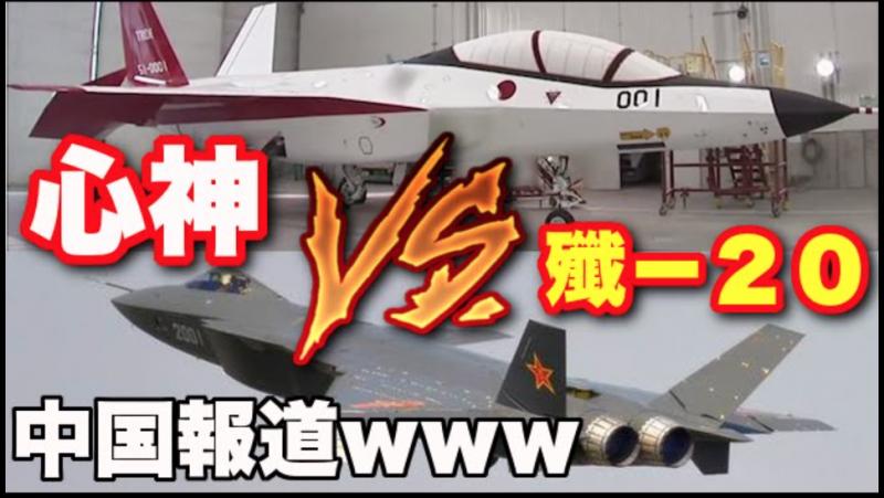 心神與殲-20都是亞洲國家研發的第五代機種。