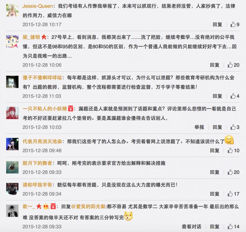 微博網友對教育部公告的部分回應。