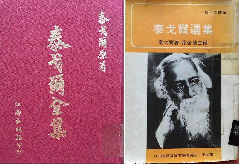 1974年江南出版社版本,未署名,收錄鄭振鐸和冰心的譯作(左),1978年輔新書局的《泰戈爾選集》,有鄭振鐸、冰心、吳岩譯作,皆署名「謝金德」(右)。(作者提供)