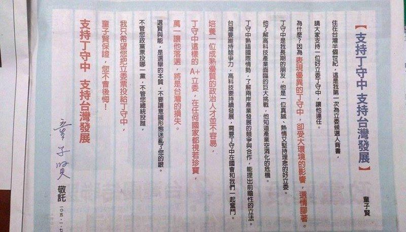 和碩董事長童子賢今(8)日在報紙上刊登半版廣告,力挺台北市第1選區候選人丁守中(截自網路)