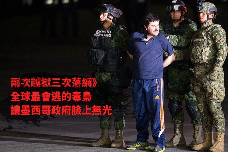 全球最會逃的毒梟古茲曼(藍衣者)8日落網。(照片:美聯社,製圖:風傳媒)