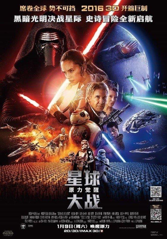 《星球大戰:原力覺醒》中國海報(取自網路)